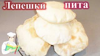 Лепешки пита рецепт (арабский хлеб)(Лепешки пита рецепт (арабский хлеб)! Ингредиенты: -мука 250 г. -сахар 1 ч.л. -соль 1 щепотка -растительное масло..., 2015-02-18T09:26:29.000Z)