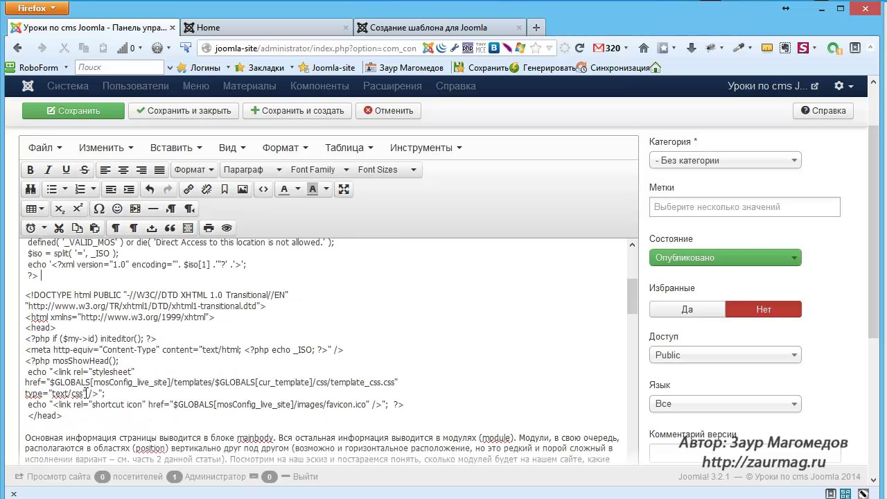 09. Заполняем категорию Статьи - ч.2: учимся разбивать статью на несколько частей в Joomla 3