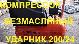 Компрессор Ударник УКБ 200/24 воздушный поршневой безмасляный . Обзор и тест