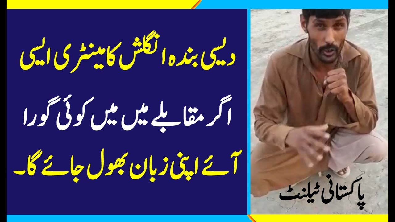 Pakistani Talented Boy Desi Cricket funny English Commentary - Pakistan Street Talent