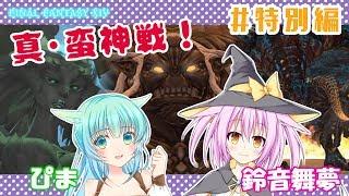 [LIVE] 【FF14】舞夢ちゃんと蛮神戦やるぞ!!【コラボ配信】