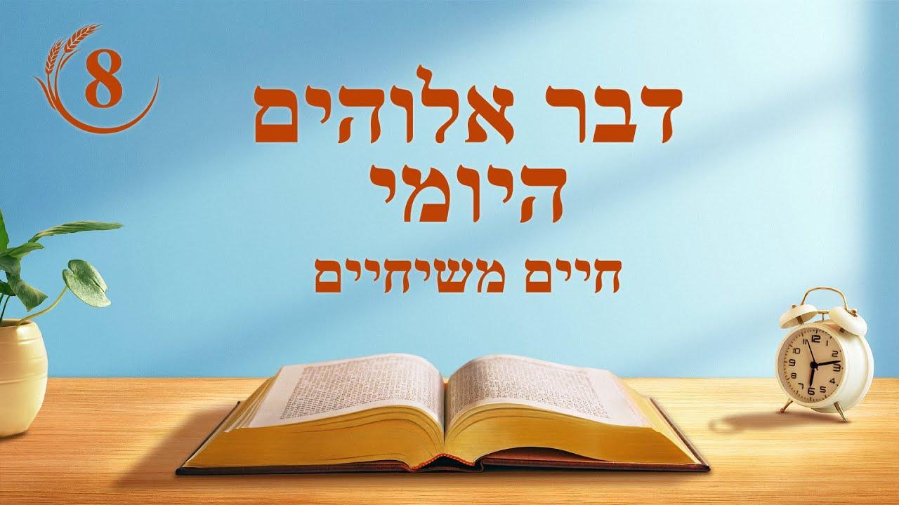 """דבר אלוהים היומי - """"הכרת שלושת השלבים של עבודת האל היא הנתיב להכרת האל"""" - מובאה 8"""