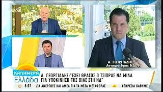 Τηλεφωνική παρέμβαση Άδωνι Γεωργιάδη στον Γιώργο Παπαδάκη στο