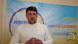 З Днем Незалежності Україно! (Разом з Київ 98 FM - Незалежні)