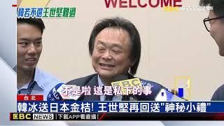 韓國瑜若不選總統「滿難過」!王世堅:藍其他「假掰」