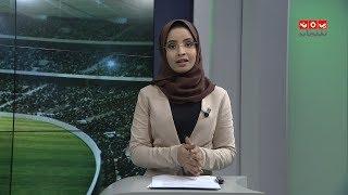 النشرة الرياضية | 18 - 03 - 2020 | تقديم صفاء عبدالعزيز | يمن شباب