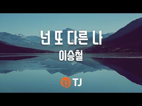 [TJ노래방] 넌또다른나 - 이승철 / TJ Karaoke