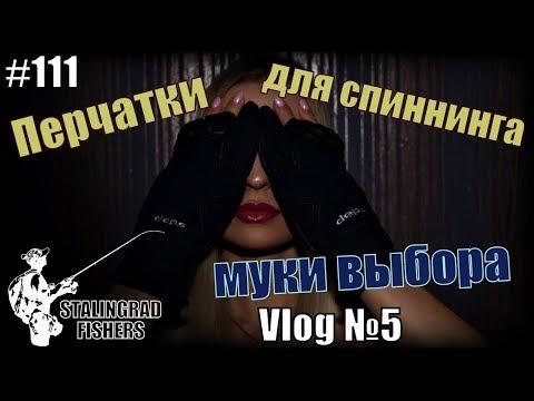 Vlog №5. Перчатки для спиннинга. Муки выбора