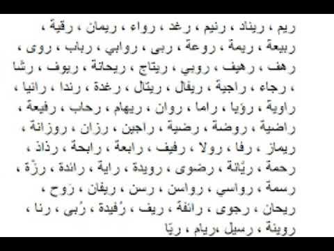 اسماء اولاد عربية اصيلة 2019