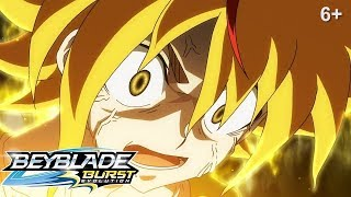 Beyblade Burst Evolution русский   сезон 2   Эпизод 47   В полную силу! Атакуй!