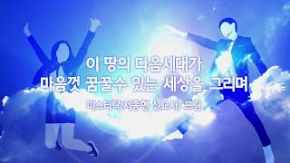 미스터탁 (서종현 선교사) - 누명 쓴 고3(feat. 강원구 of 라스트) MV