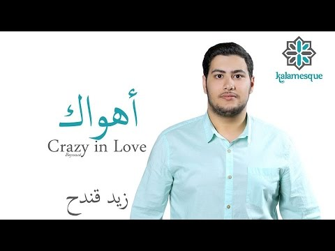 Kalamesque - Ahwak/Crazy in Love (Arabic Cover) - ft. Zaid Kandah / أهواك - كلامِسك
