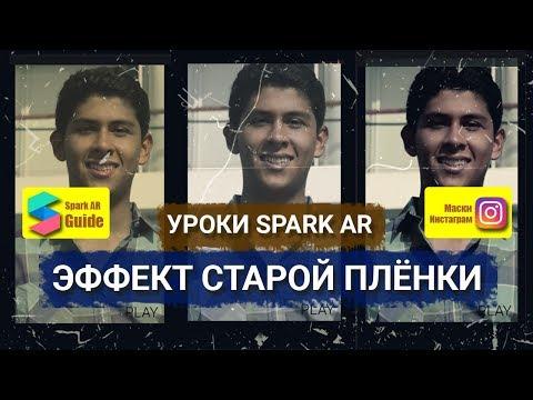 Уроки Spark AR Studio . 👌🏻 Эффект старой камеры, плёнки, Vhs + LUT. Маски в Инстаграм
