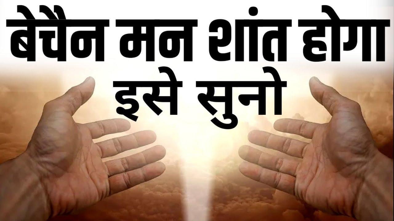 बेचैन परेशान मन को शांति सुकून देंगी ये बातें Best Motivational speech Hindi video New Life quotes