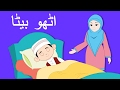 Utho Beta Aankhen Kholo And More | اٹھو بیٹا | Urdu Nursery Rhyme Collection For Babies video