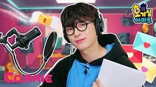 캐빈과 영상통화! 캐빈 라디오 1부 | 호기심 아파트 …