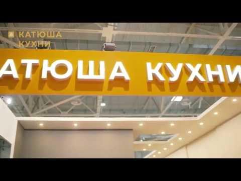 Выставка DMI Катюша Кухни в Краснодаре 2017