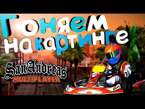 GTA San Andreas Multiplayer (Samp) - Фейлы, Cмешные моменты, Баги, Приколы