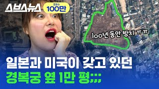 삼성도 포기;;; 서울에서 '가장 오래 버려진' 땅 1…