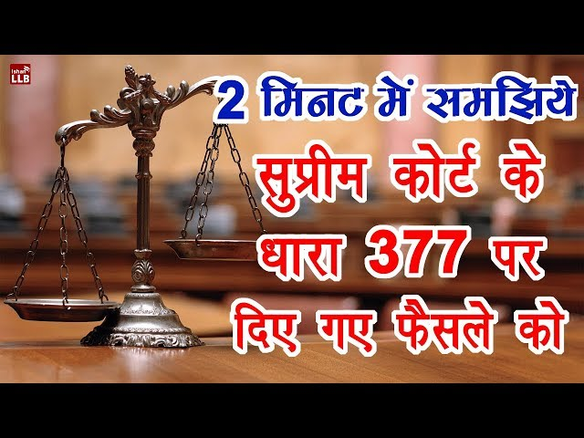 Supreme Court Historical Judgement on Section 377 in Hindi