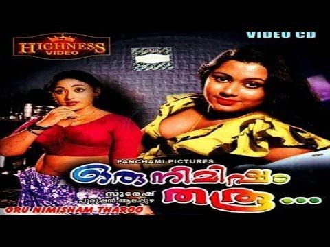 Oru Nimisham Tharu 1984 | Malayalam Full...