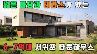 넓은 마당과 테라스의 장점을 갖춘 서귀포시 타운하우스 6~7억대 분양 korea jeju town house