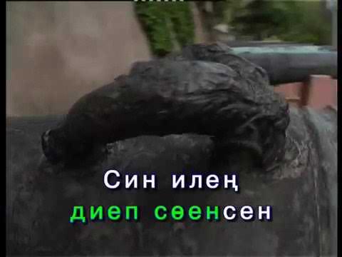 Гомер бер генэ.Татарча Караоке | Татарская песня