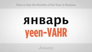 Say the Months of the Year in Russian | Russian Language