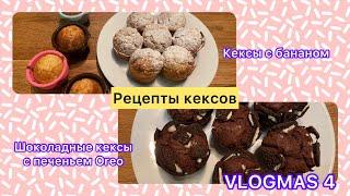 VLOGMAS 4: Рецепты кексов. Кексы с бананом. Шоколадные кексы с печеньем Oreo.
