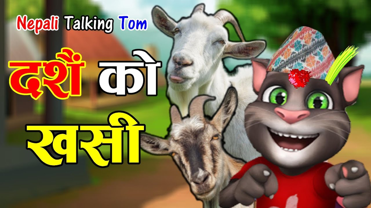Nepali Talking Tom - DASHAIN KO KHASI (दशैं को खसी) Comedy Video - Talking Tom Nepali Comedy Video