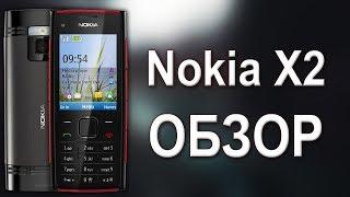 Обзор телефона Nokia X2 от Video-shoper.ru(Следите за новыми видеообзорами и подписывайтесь на наш канал. Закажите Nokia X2 по телефону +74956486808 или зайти..., 2011-02-22T13:58:13.000Z)