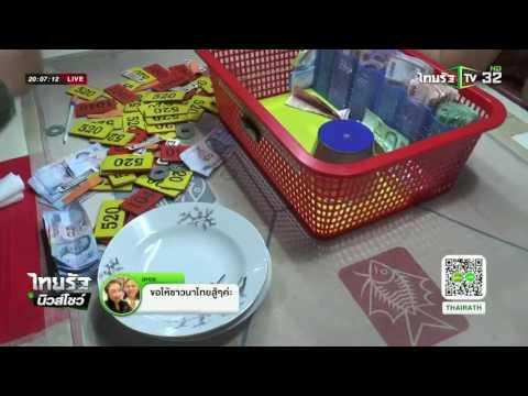 ระนอง  จับบ่อนนักพนันหนีกระเจิง | 09-05-59 | ไทยรัฐนิวส์โชว์ | ThairathTV