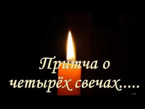ПРИТЧА про 4 свечи