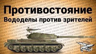 Стрим - Противостояние - Вододелы против зрителей - FACEIT.com