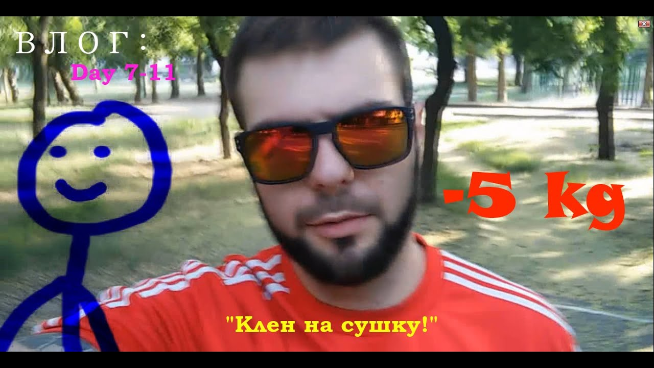 Тело к лету #5. Кето-диета + кленбутерол youtube.
