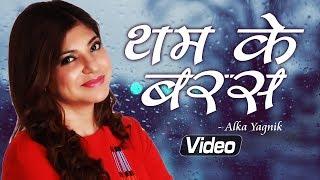 थम के बरस जरा थम के बरस - अलका याग्निक का सुपरहिट हिंदी गाना - Tham Ke Baras by Alka Yagnik