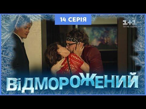 Відморожений. 14 серія
