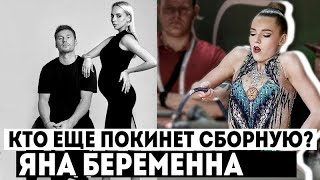 Яна Кудрявцева БЕРЕМЕННА! Свадьба по залету? | ЧТО с Полиной Шматко? Кто еще УХОДИТ из спорта?