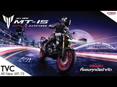 [TVC 15 Sec] All New Yamaha MT-15 (2018)