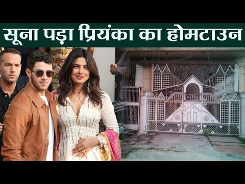 Priyanka Chopra का Bareilly वाला घर पड़ा सूना,जानिए इसके पीछे की वजह | Boldsky