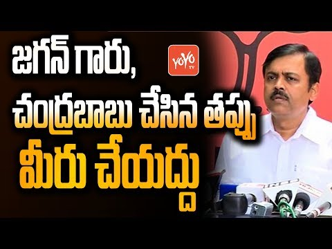 GVL Narasimha Rao About Telangana BJP Results | Advice YS Jagan Over Chandrababu Failure | YOYO TV