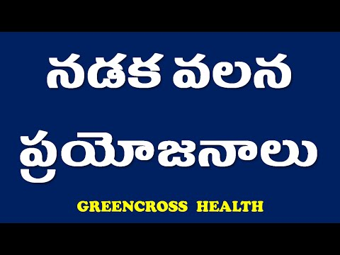 health tips in telugu|నడక వలన ప్రయోజనాలు |benefits of walking| telugu health tips