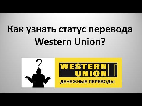 Как узнать статус перевода Western Union?