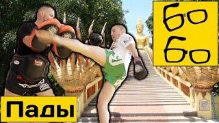 Тренировка сильных ударов ногами на падах в муай тай — урок тайского бокса от Алексея Лобанова
