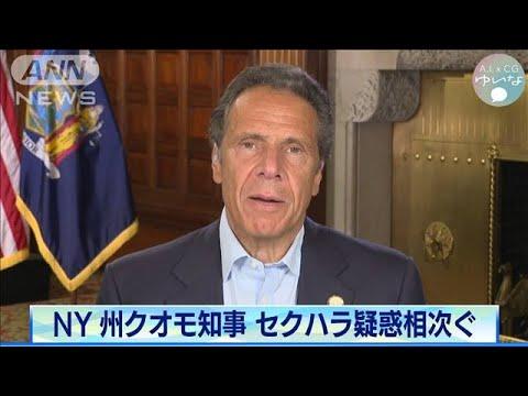 ニューヨーク クオモ 知事