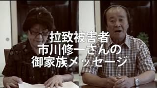 市川修一さんの御家族メッセージ