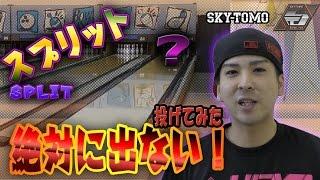 【貴重映像】ボウリングで絶対に出ないスプリットスペアに挑戦!!!プロでも見たことない! thumbnail