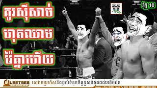 អាតេវ  ភាគ១០ khmer new