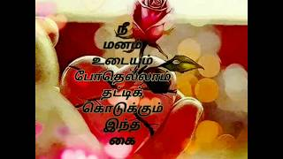 gOod morning tamil💐thaalaattum poongkaattru 💐🎶🎶🎶💐kaalai vanakkam friends 💐