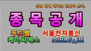 #159 [ 종목공개 ] 푸드웰, 서울전자통신, 케이씨…